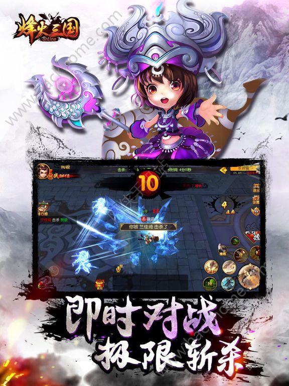 烽火三国OL手机官方网站游戏图2: