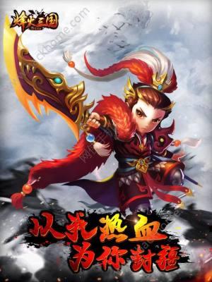 烽火三国OL官网图5