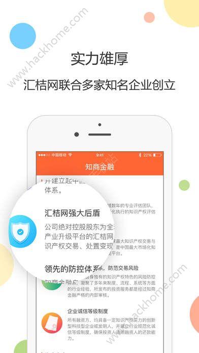 知商金融官网app下载图2: