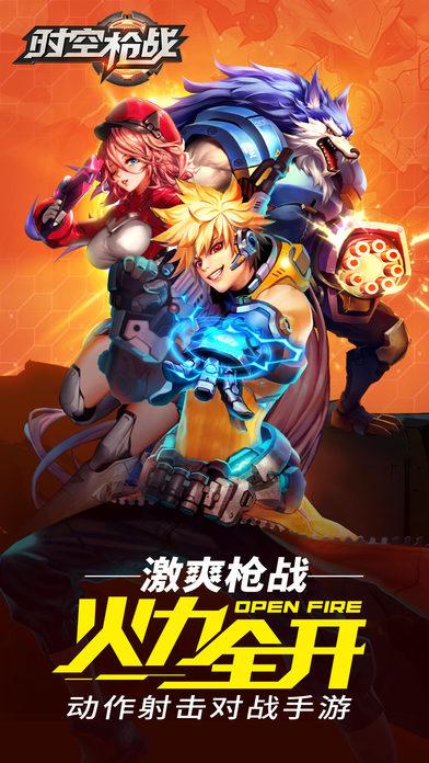 时空枪战手游ios官方版下载图4: