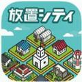 放置都市城市规划者中文版
