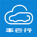 丰云行软件官网下载 v2.0.0