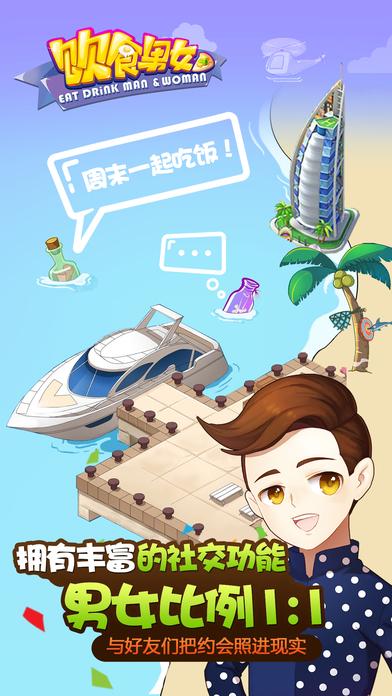 饮食男女游戏官方网站下载图3:
