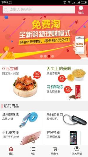 螃蟹云购app图1