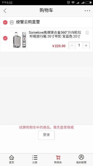 螃蟹云购app图3