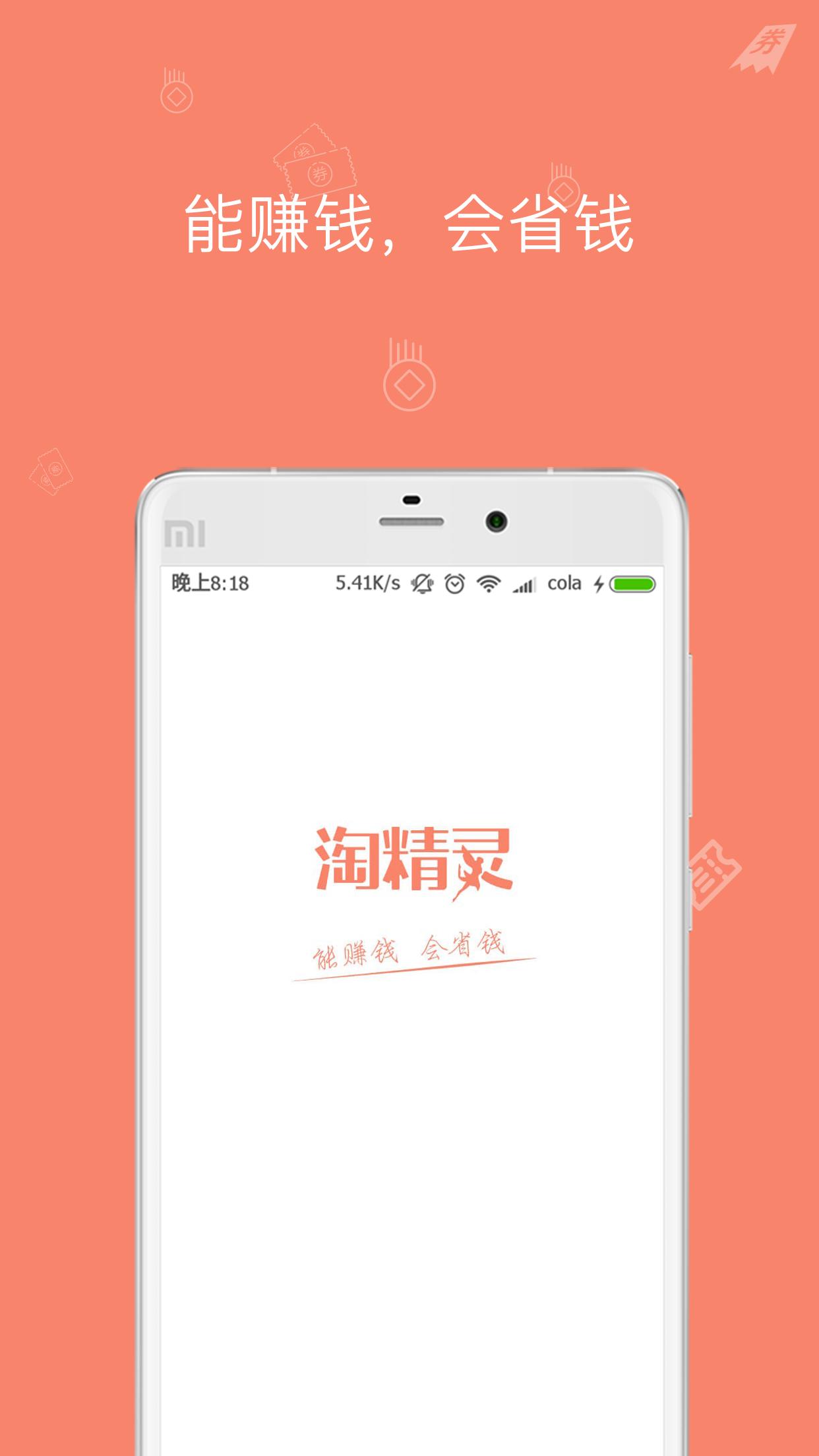 淘精灵软件官网下载图1: