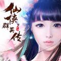 仙侠群英传手游最新版下载 v1.0.11