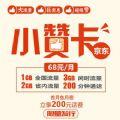 京东赞卡官网申请下载地址 v5.5.0