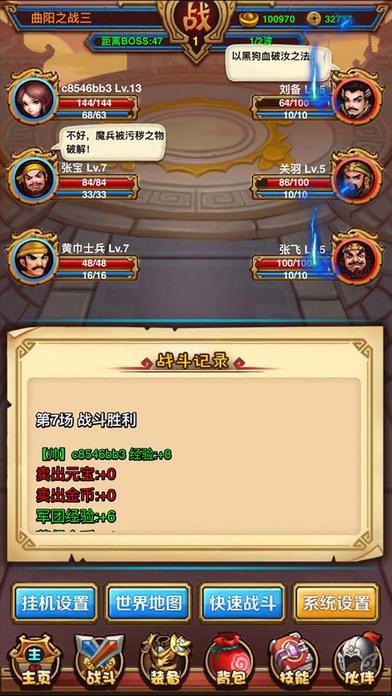 法师传奇2之放置三国官网手机版游戏图1: