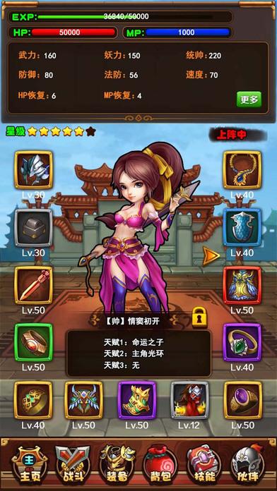 法师传奇2之放置三国官网手机版游戏图3: