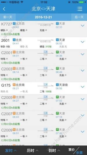 下载12306网上订火车票2017图1