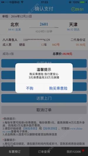 下载12306网上订火车票2017图3