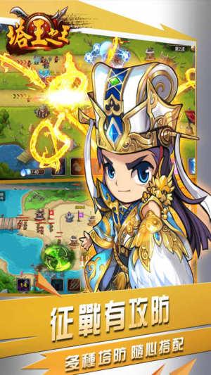 塔王之王3D卡牌传奇百度版图1