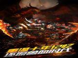 兽血再燃部落的重生官方网站正版 v1.1.16