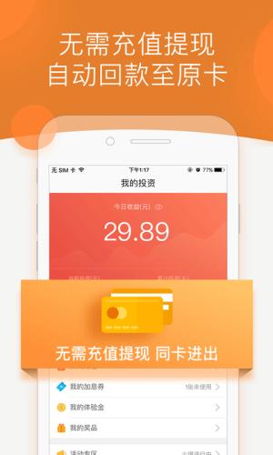 抓钱猫理财软件app官方下载安装图片2