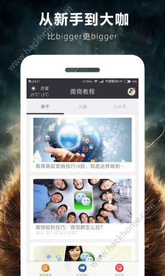 靠谱熊陈光标微商平台官网app下载图3: