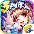 腾讯天天飞车3周年庆官方最新版本下载 v3.5.8.673