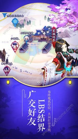 阴阳师3D九游版图1