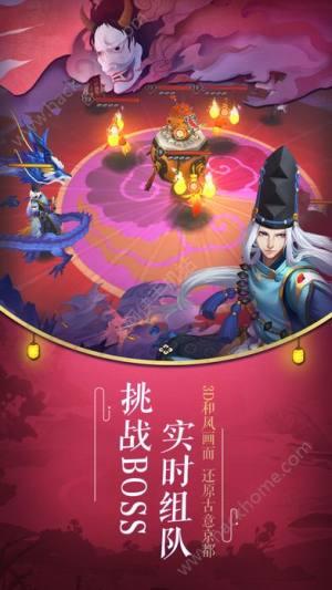 阴阳师3D九游版图3