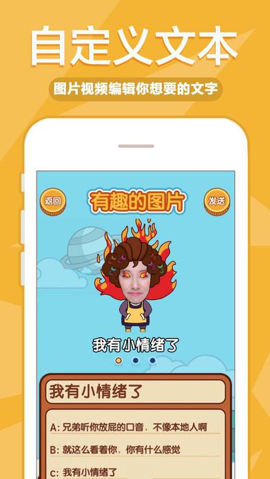 百变小咖秀app下载手机版图1: