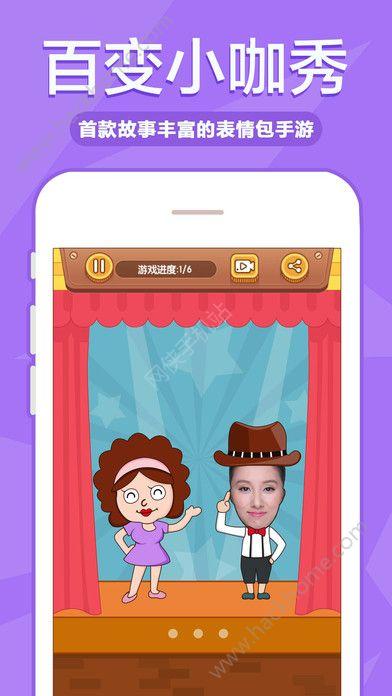 百变小咖秀app下载手机版图3: