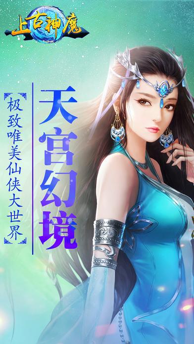 上古神魔官方最新版手游图1: