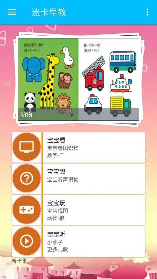 迷卡早教app软件下载手机版图1: