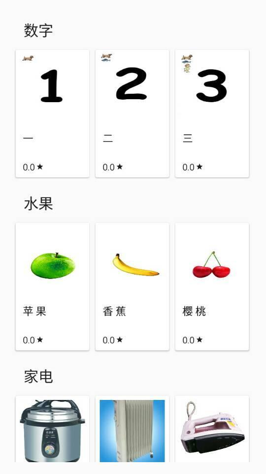 迷卡早教app软件下载手机版图3: