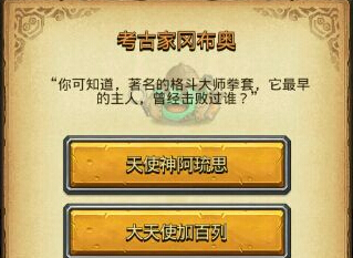 不思议迷宫考古家冈布奥问题答案大全[图]