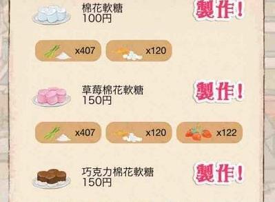 洋果子店rose菜谱大全 食谱合成公式汇总介绍[图]