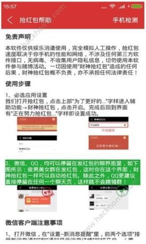 微信红包扫雷app图1