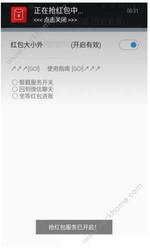 微信红包扫雷app图3