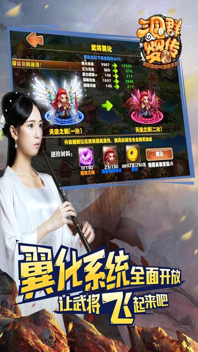 三国列传手游官网IOS版图1: