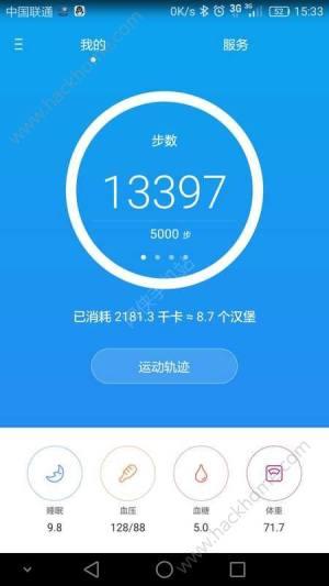 华为运动健康app图1