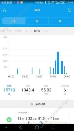 华为运动健康app图3
