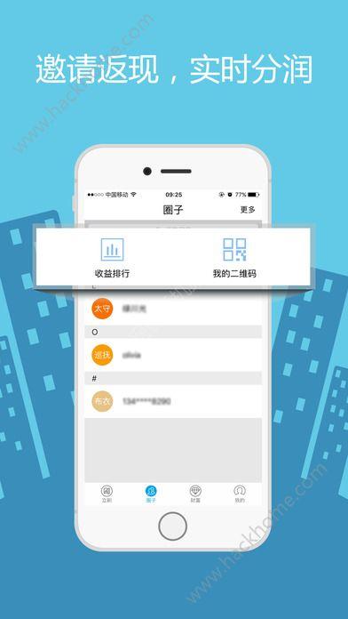 立刷POS官网app下载2017最新版图3: