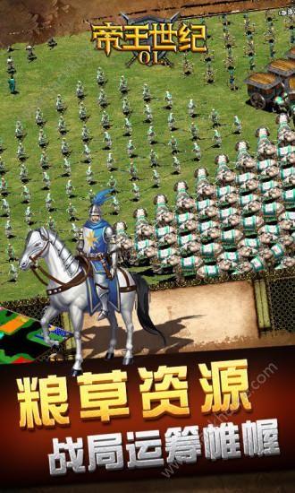 帝王世纪ol腾讯官方手游应用宝下载图1: