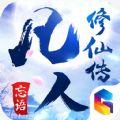 凡人修仙传忘语手游官方最新版 v1.3.00