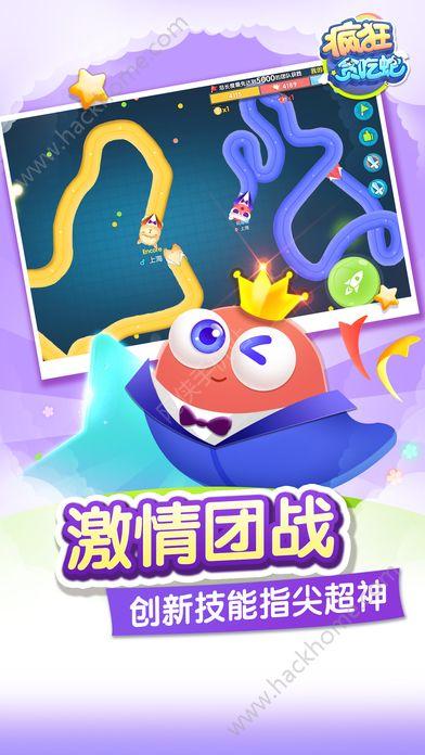 腾讯疯狂贪吃蛇游戏官网下载iOS版图4: