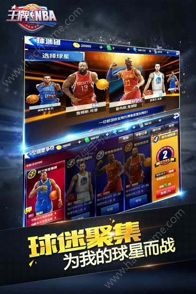 王牌NBA官网版本iOS苹果版图2: