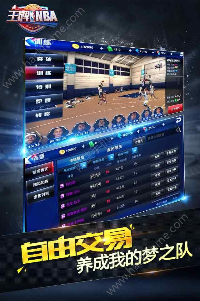 王牌NBA官网版本iOS苹果版图4: