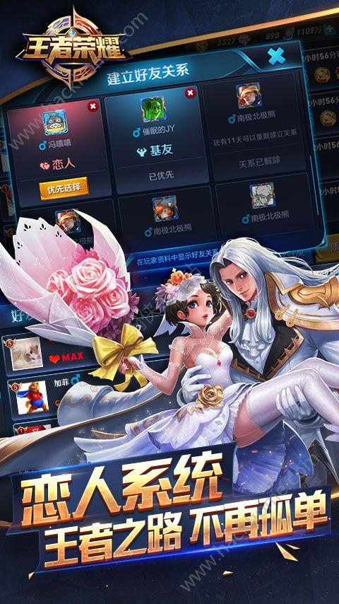 王者荣耀超神逆袭腾讯手游官网唯一正版图4: