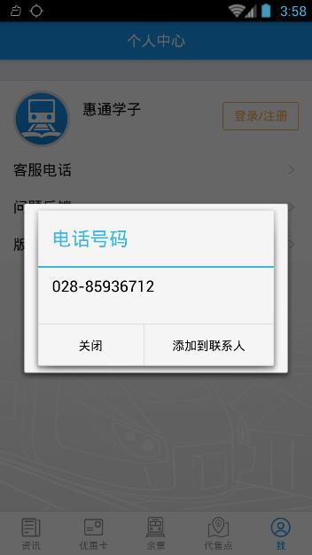 惠通学子客服电话是多少?惠通学子微信公众号介绍[图]