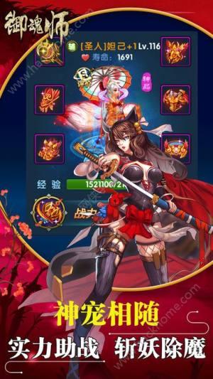 御魂师游戏图5