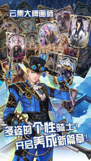 王与异界骑士iOS版图1