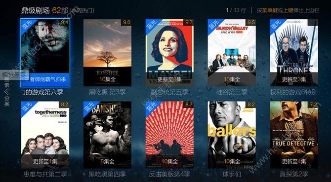 微视听会员共享苹果ios版app下载安装图1: