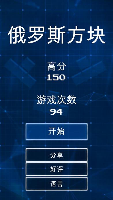 新俄罗斯方块游戏官方下载手机版图5: