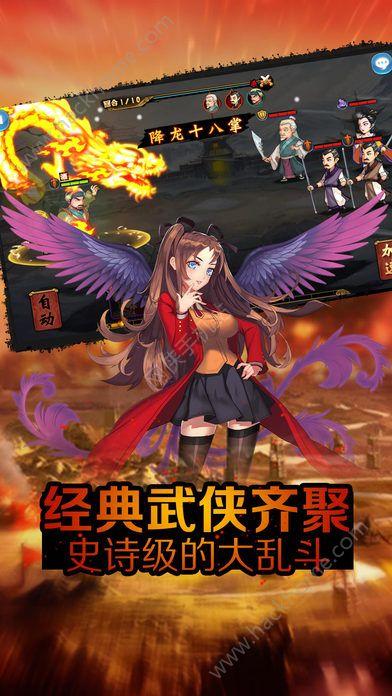 锦绣江湖手机ios版游戏图5: