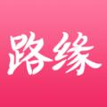 路缘社交软件下载官方app v1.0