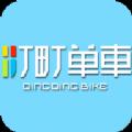 町町单车官网版
